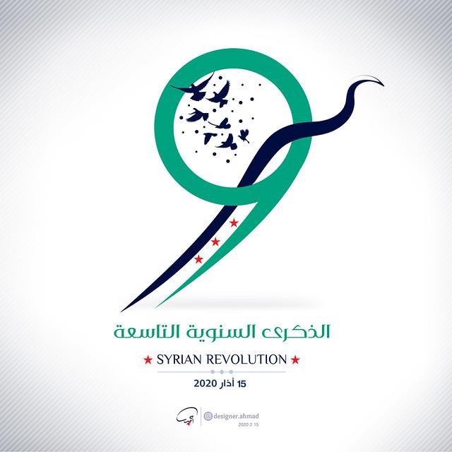 شعار الثورة السورية الذكرى التاسعة 3