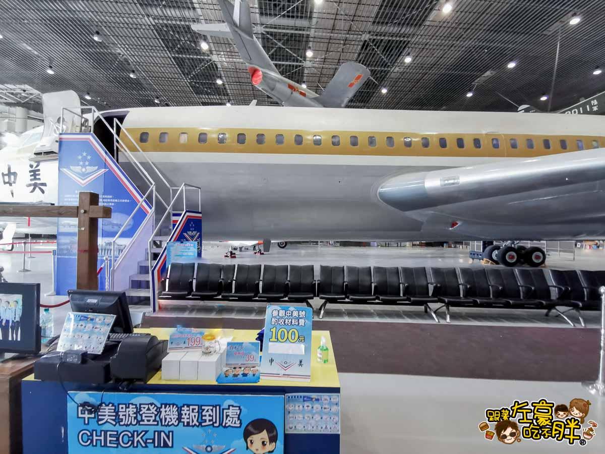 岡山航空教育展示館 高雄旅遊景點-71