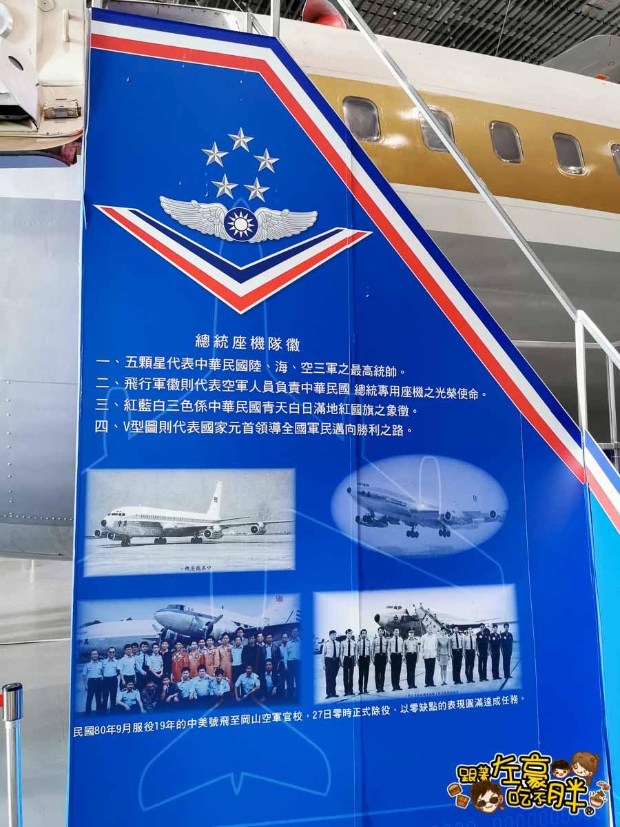 岡山航空教育展示館 高雄旅遊景點-70