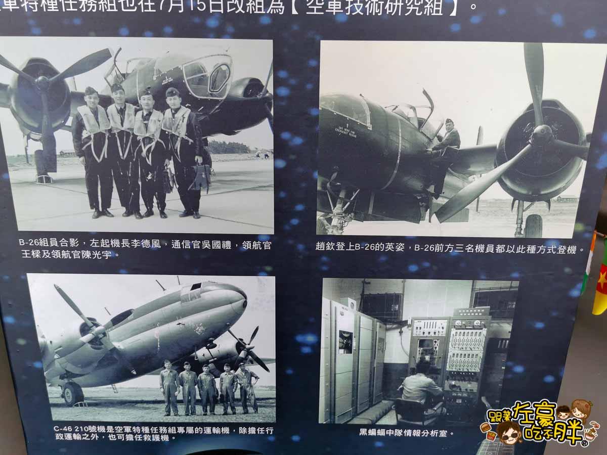 岡山航空教育展示館 高雄旅遊景點-61
