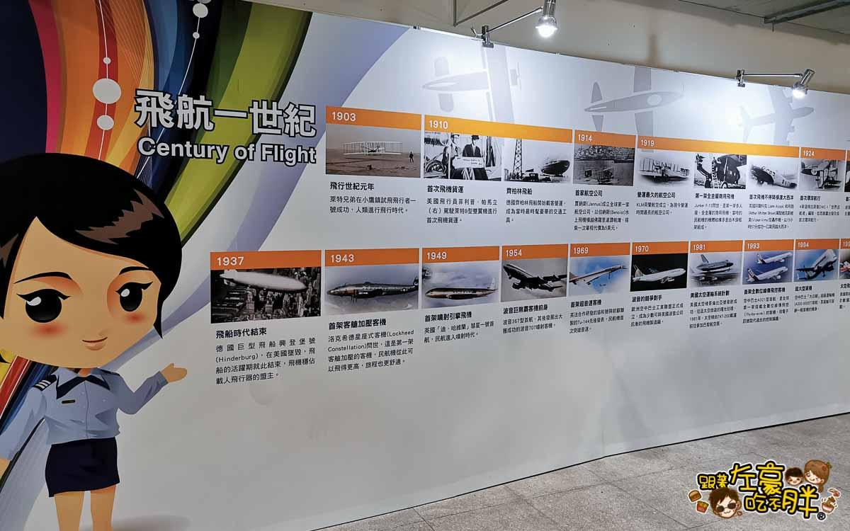 岡山航空教育展示館 高雄旅遊景點-54