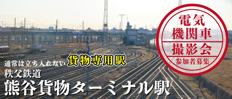 電気機関車撮影会☆熊谷貨物ターミナル駅