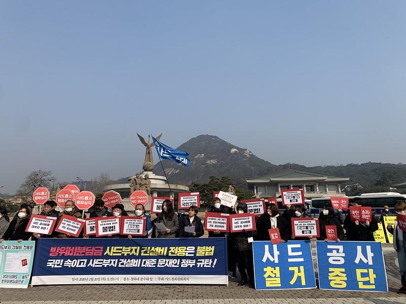 20200220_기자회견_방위비분담금 사드기지 건설 불법 전용 (2)