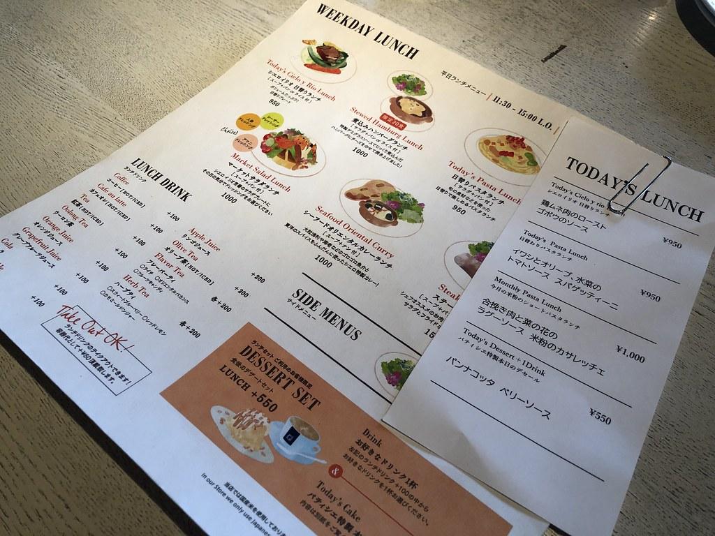 シエロイリオ_menu