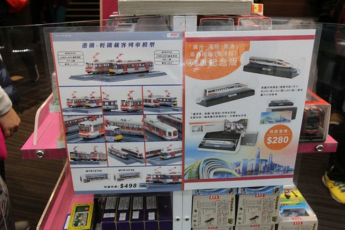 Tuen Mun Light Rail Vehicle models in KCR and MTR liveries, along with MTR High Speed trains at 80M Bus Model Shop