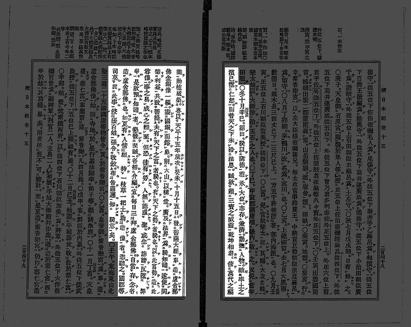 国史大系.-第2巻 続日本紀_コマ番号_130_cropped_001_「造立盧舎那仏詔」の漢文をハイライト_001_002