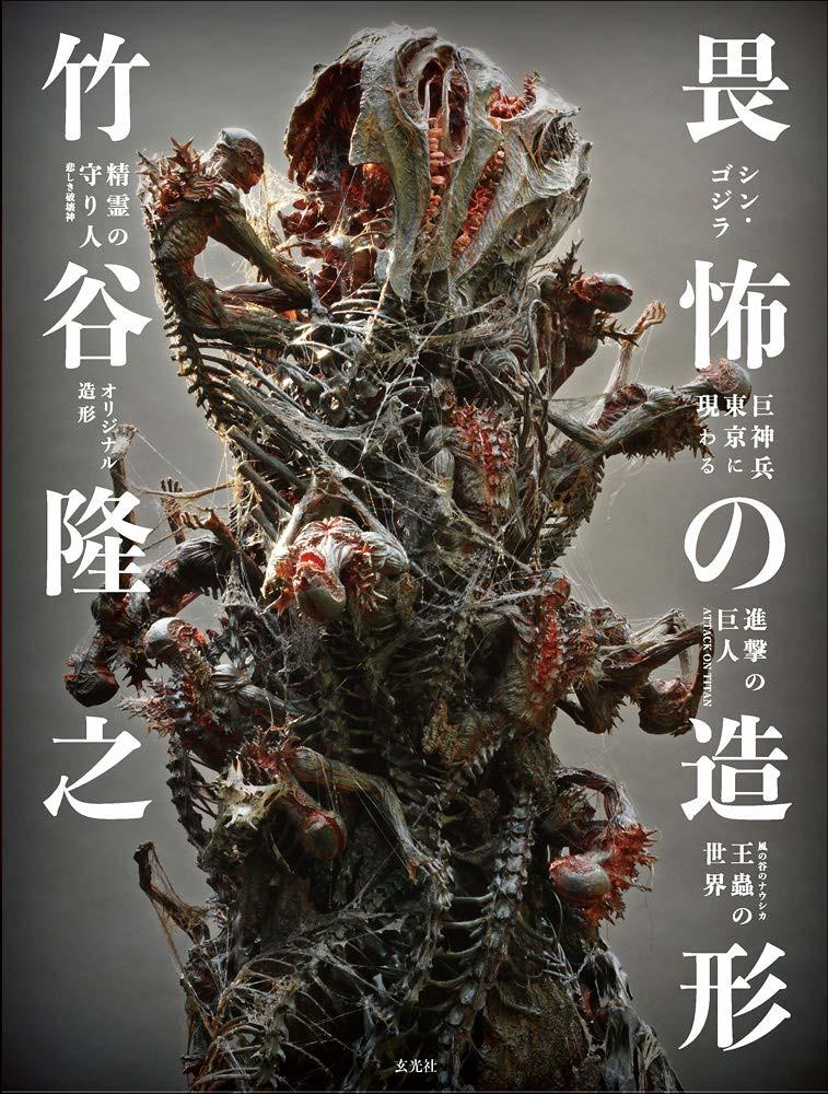 紀錄鬼才造型作家的創作過程!  『竹谷隆之 畏怖の造形』雛形造形作品集 03 月 30 日發售