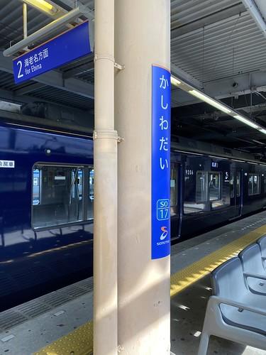 相鉄 JR 直通線