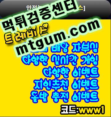 먹튀검증센터 메이저놀이터 커뮤니티검증 먹튀검증업체순위   mtgum.com