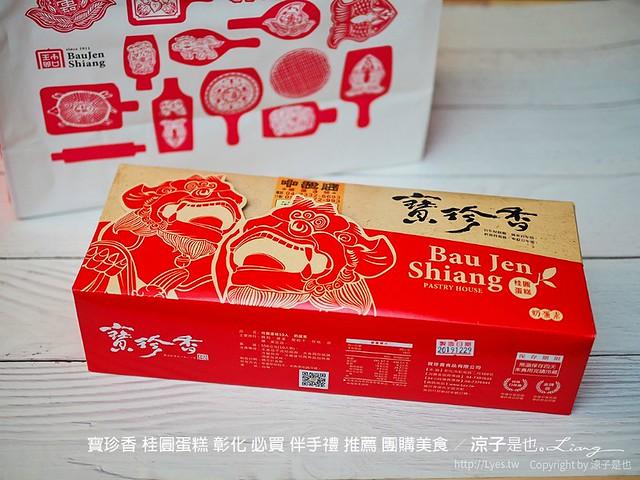 寶珍香 桂圓蛋糕 彰化 必買 伴手禮 推薦 團購美食