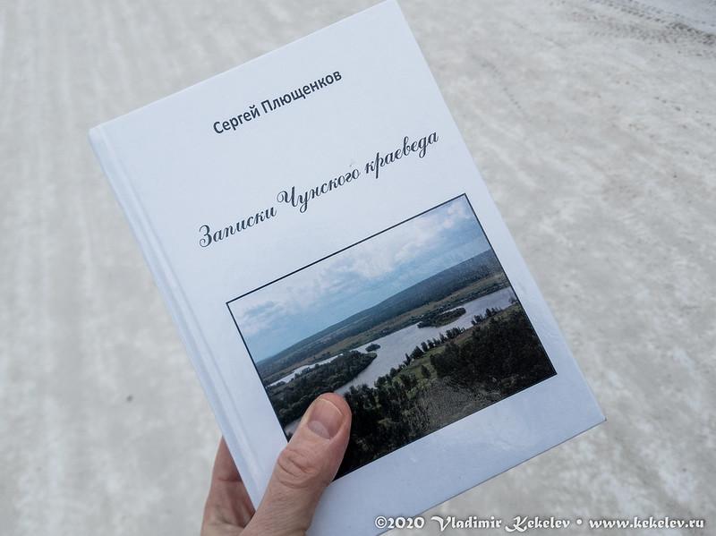 Сергей Плющенокв. Записки Чунского краеведа *4617