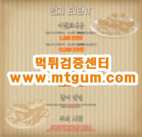 먹튀검증센터-먹튀검증센터업체 사이트추천 메이저놀이터 먹튀검증업체순위  mtgum.com