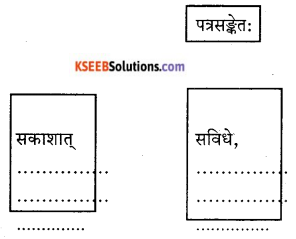 KSEEB Solutions for Class 9 Sanskrit नंदिनी Chapter 21 पत्रलेखनम् 1