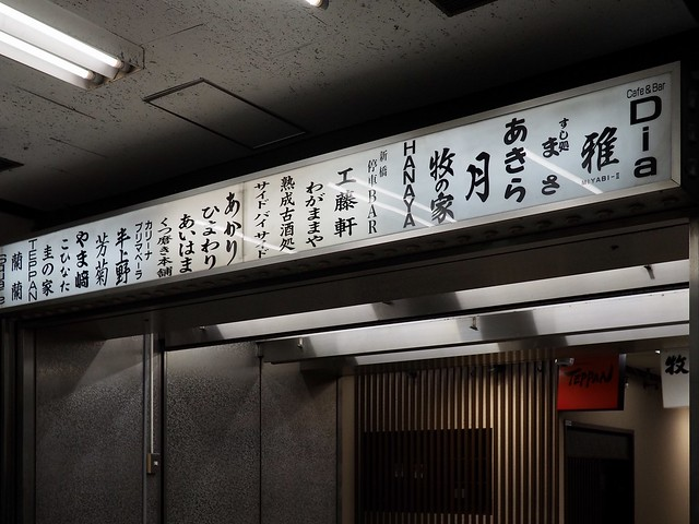 2020.2.15 新橋
