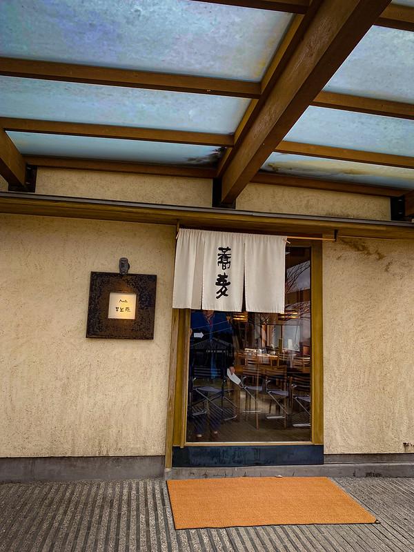 Yufuin Murata Fushoan Soba(Murata 不生庵)