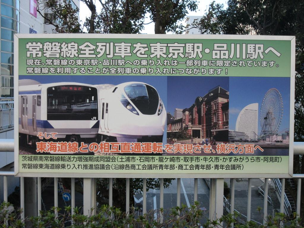 線 常磐 JR東日本E231系「横須賀色」常磐線でも夏頃まで運行、品川駅発着も