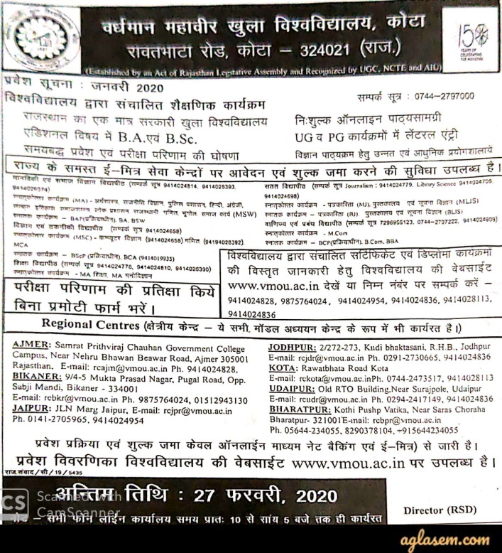 VMOU Admission 2020 Notification