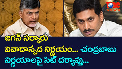 Controversial Decisions By Jagan Government!! | NewsOne Telugu