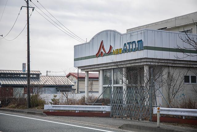 An abandoned shop seen at Fukushima Exclusion Zone
