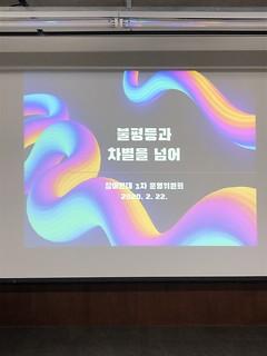20200222_운영위1차회의