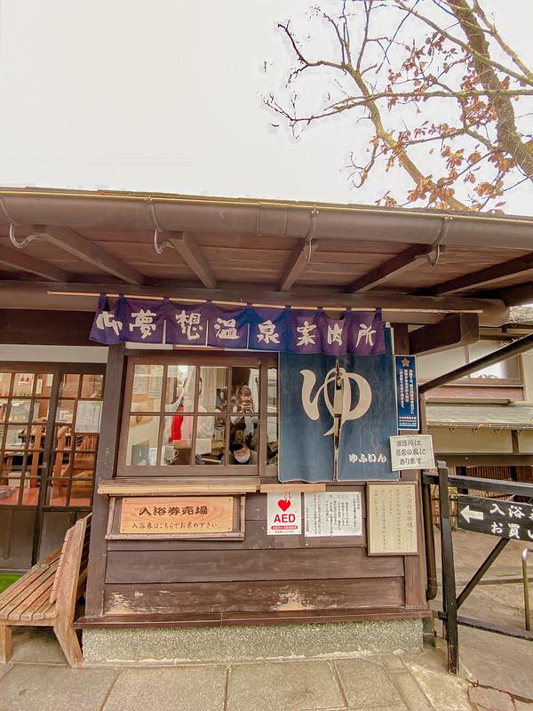 Yufuin Day Trip Onsen