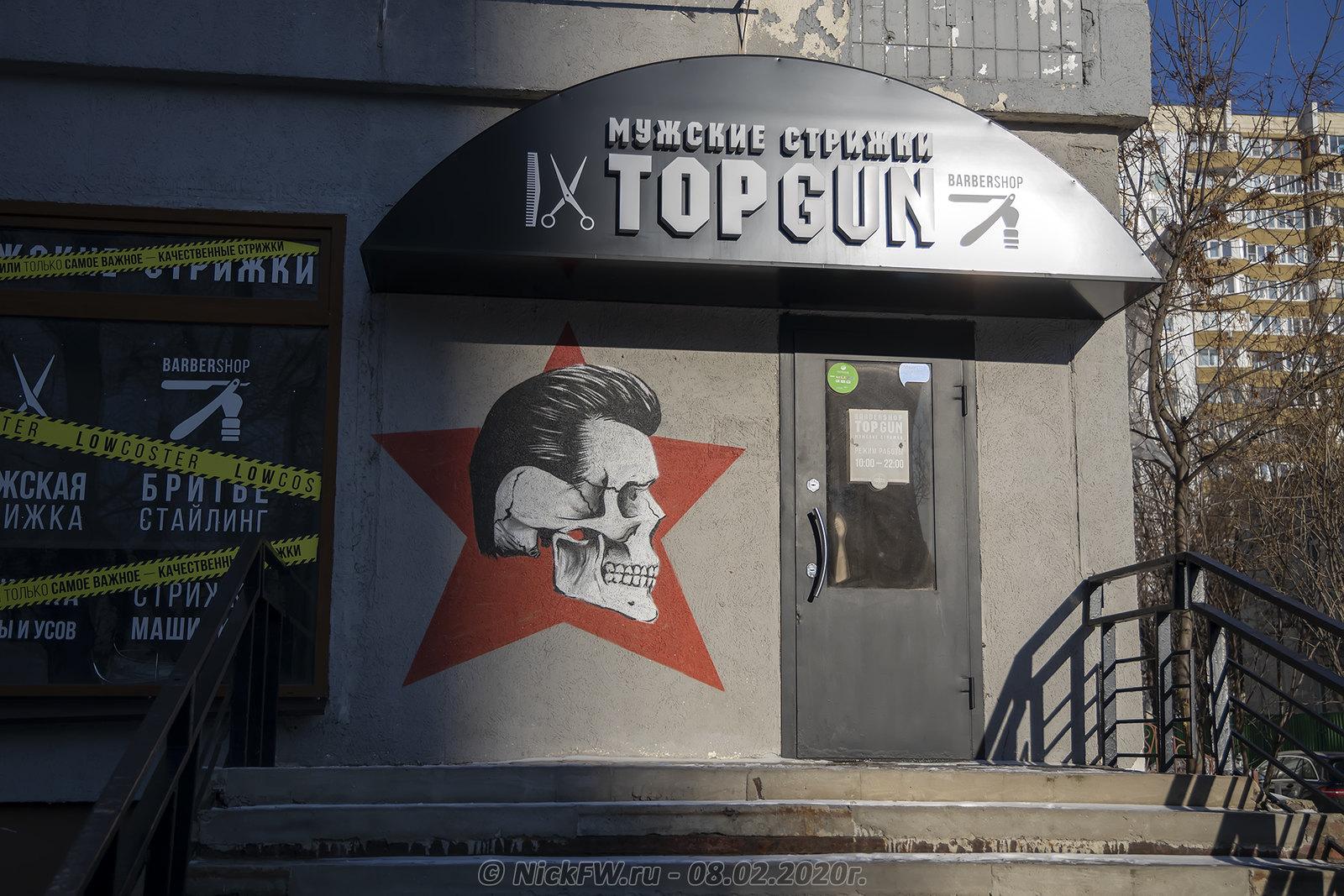 2. Оформление барбершопа в Люблино © NickFW.ru - 08.02.2020г.
