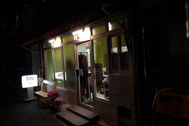 2代目シェフになって再開した「圓記」(神戸・元町)