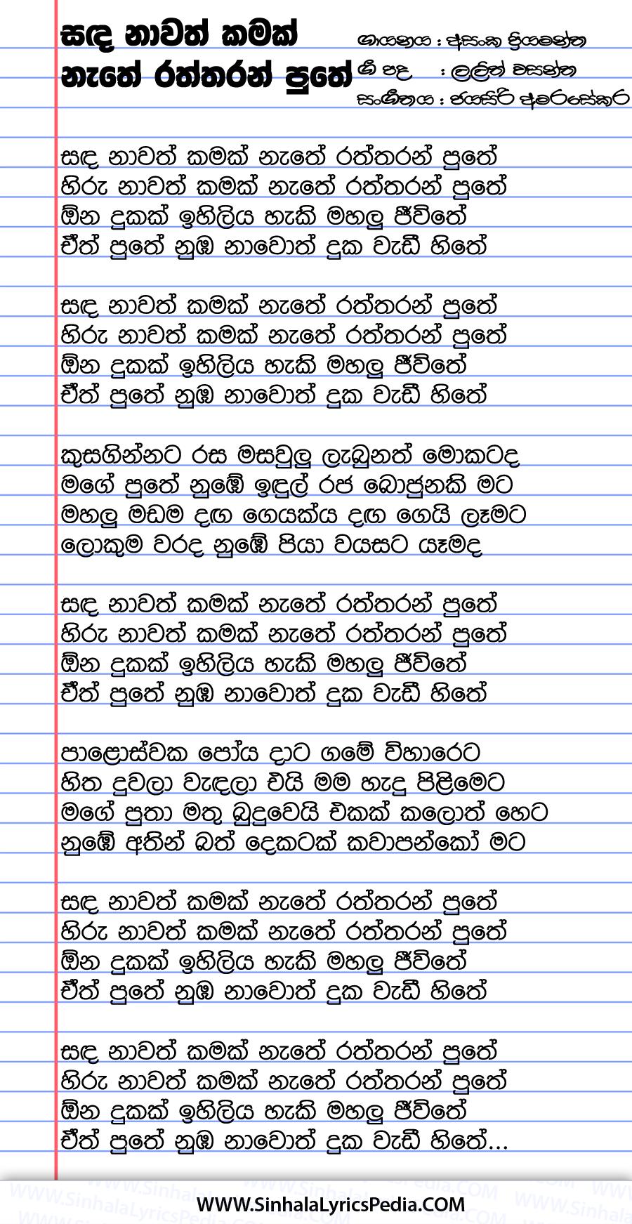 Sanda Nawath Kamak Nathe Song Lyrics