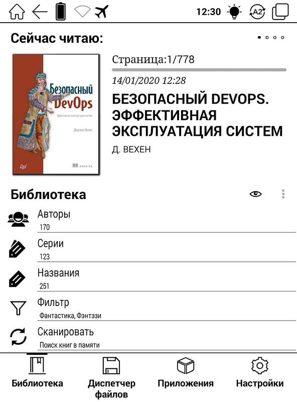 Screenshot_2020-01-14-12-30-01