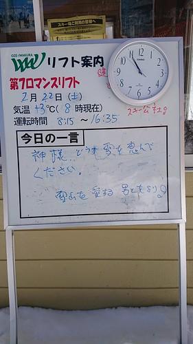 2020.02.22 Oze Iwakura