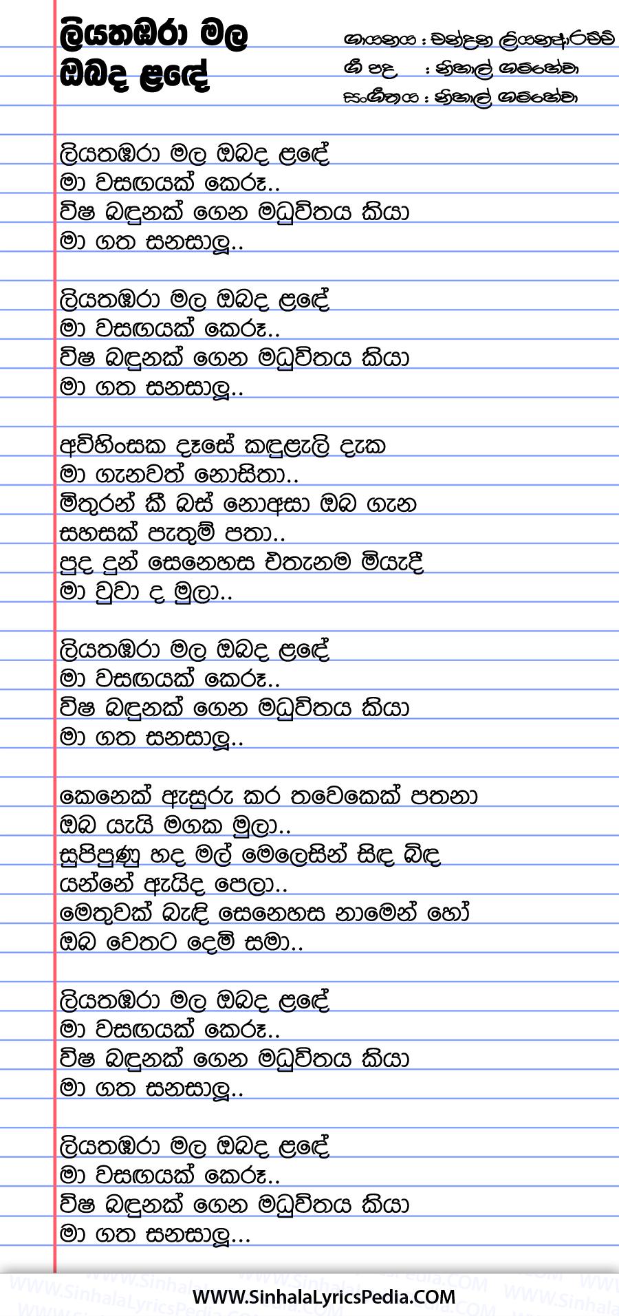 Liyathabara Mala Obada Lande Song Lyrics