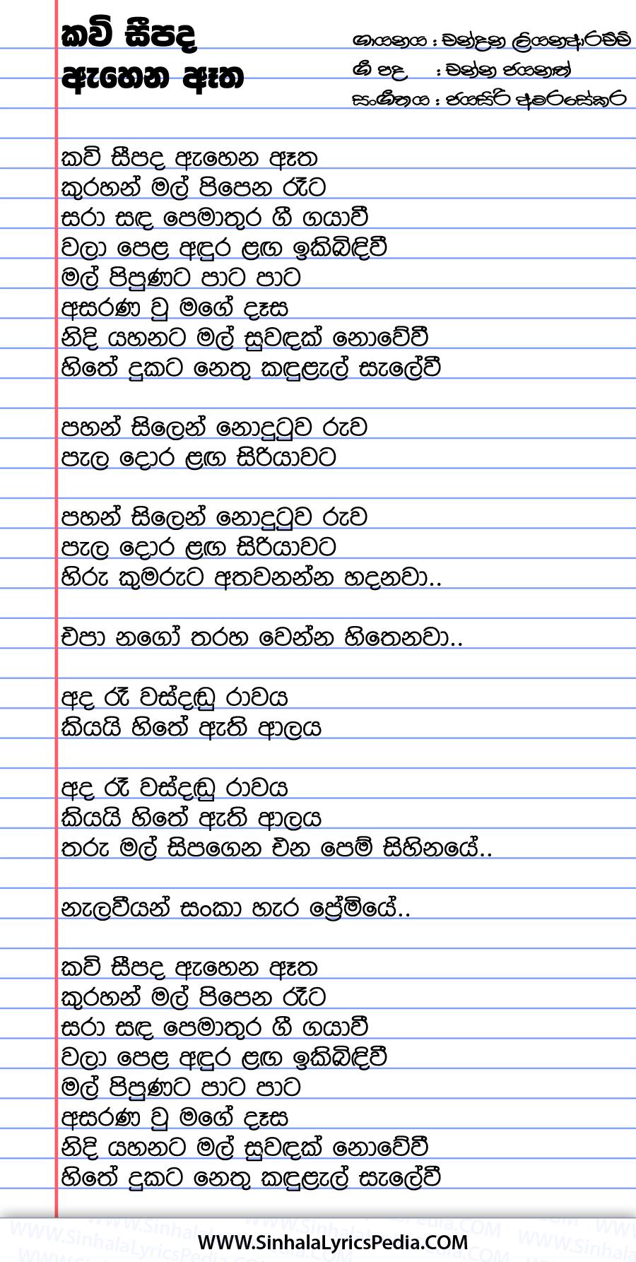 Kavi Seepada Ahena Rata Song Lyrics