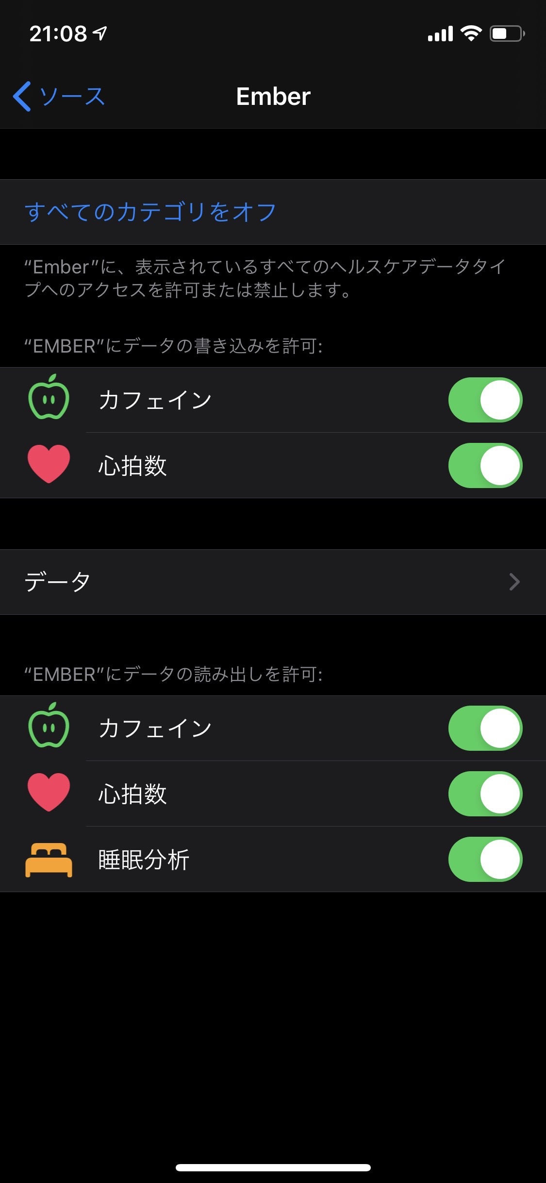 Ember Sync Apple Health