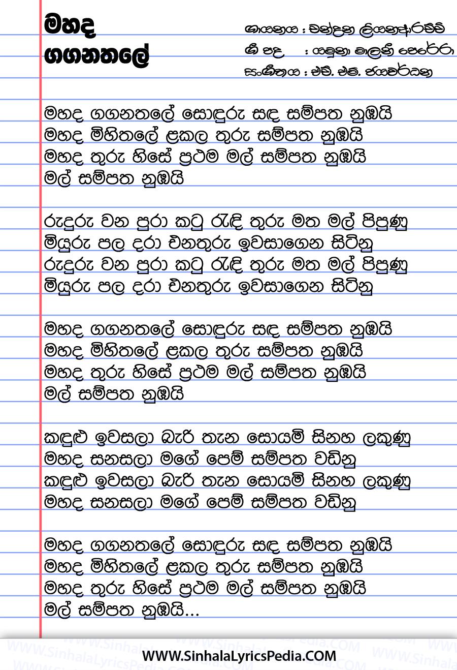 Mahada Gagana Thale Sonduru Sanda Sampatha Nubai Song Lyrics