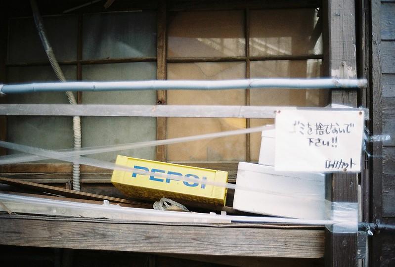 027東京いい道しぶい道西大井のんき通り暗渠のペプシ