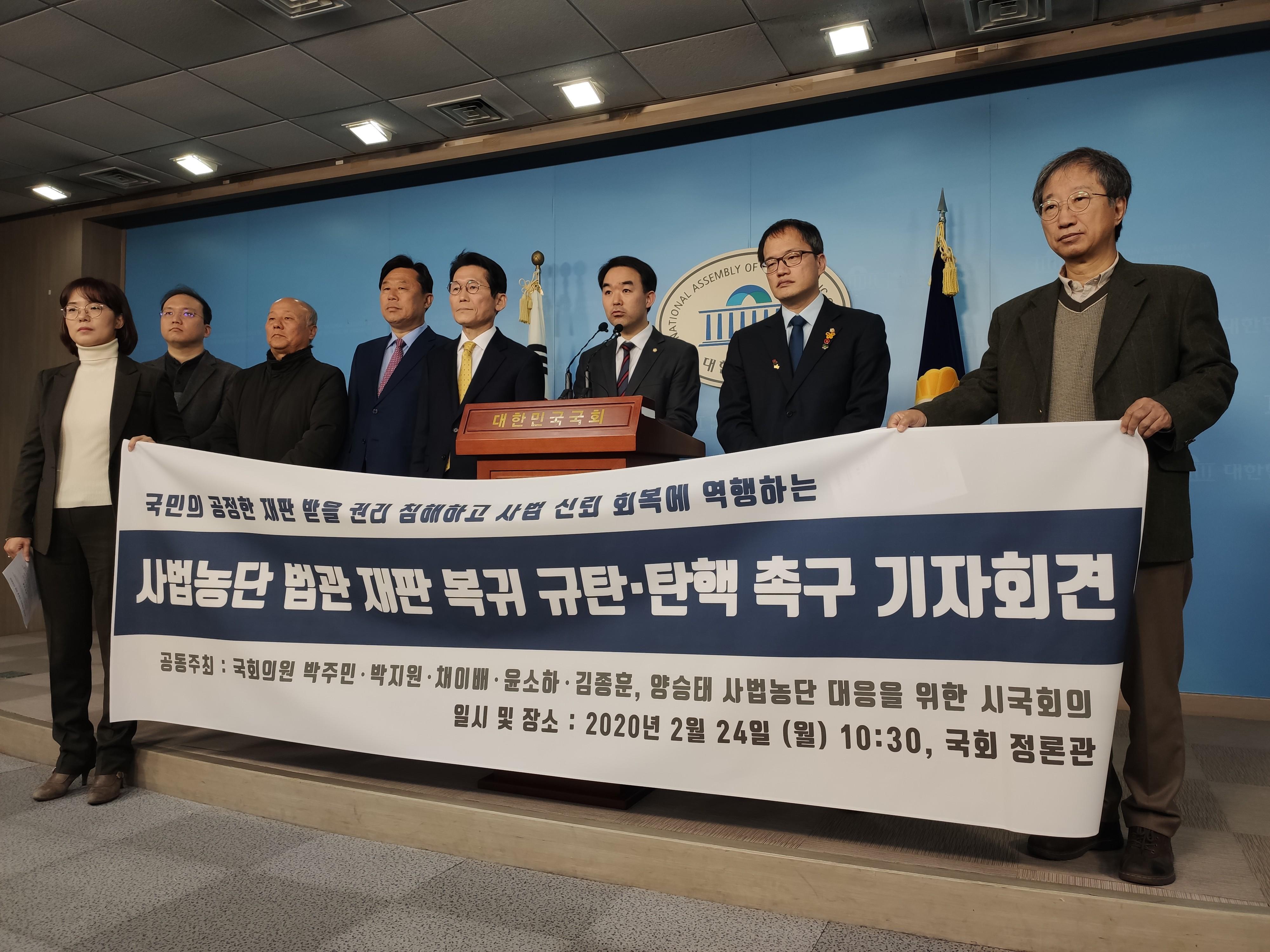 20200224_사법농단법관복귀규탄및탄핵촉구기자회견