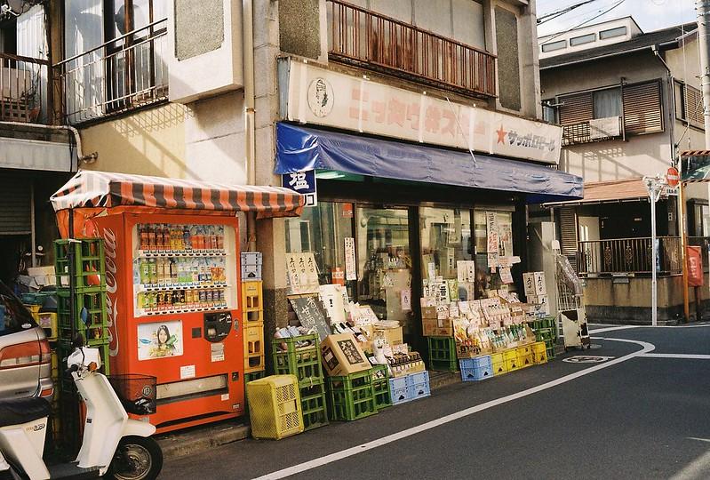 017東京いい道しぶい道西大井のんき通りニッカウヰスキーの看板