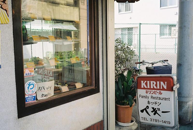 011東京いい道しぶい道西大井のんき通りキッチンペギーサンプルメニュー