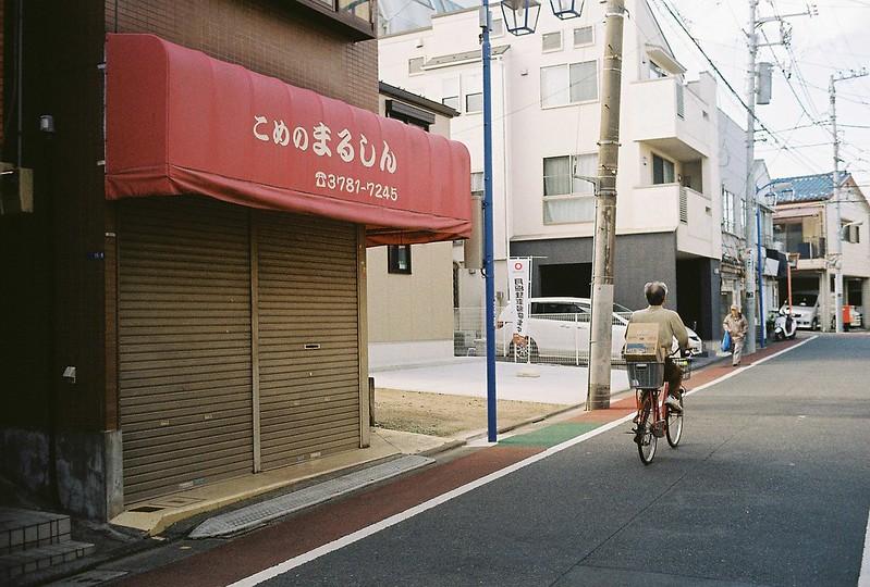 005東京いい道しぶい道西大井のんき通りこめのまるしん