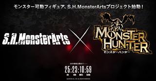 S.H.MonsterArts ×《魔物獵人》 企畫發表  獵人們盼望的魔物即將推出可動模型!