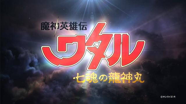 30 周年新作動畫《魔神英雄傳 七魂的龍神丸》播出日期公佈  熟悉的聲優陣容再次演繹!