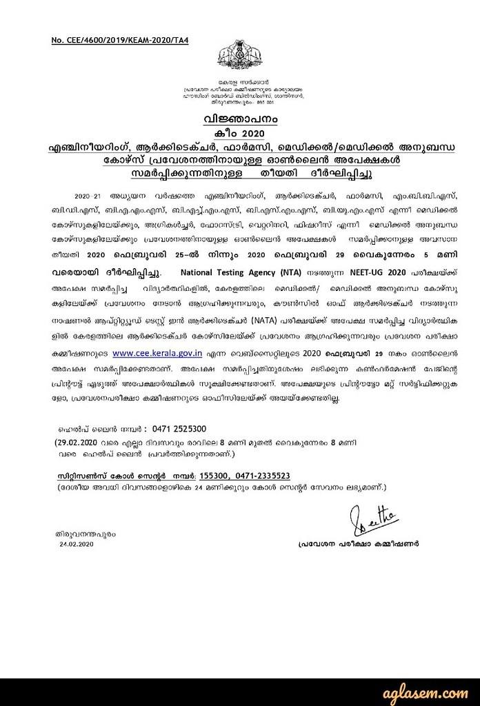 KEAM 2020 Application Form Submission Last Date Extended