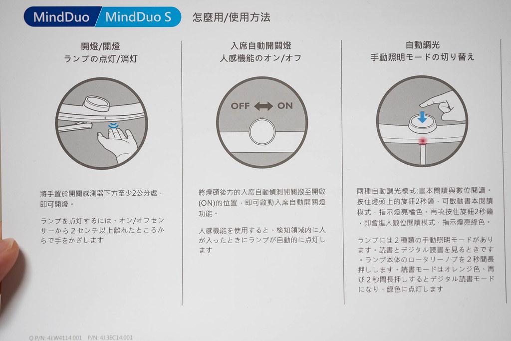 BenQ_WiT_MindDuo-10