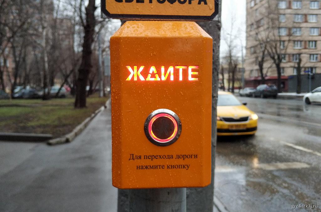 Светофоры с кнопками — новая порча московских улиц