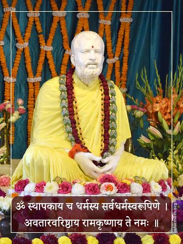 Inspiration | Pranam Mantra | Sri Ramakrishna