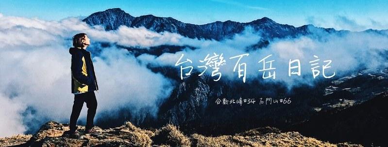 台灣百岳日記