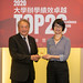 20200225_2020大學辦學績效成長TOP20調查發表會暨頒獎典禮