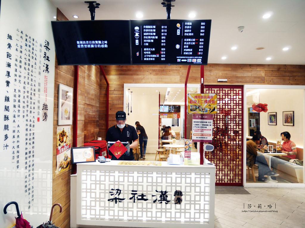 台北士林不限時餐廳推薦梁社漢排骨 外送便當環境優氣氛好 (3)