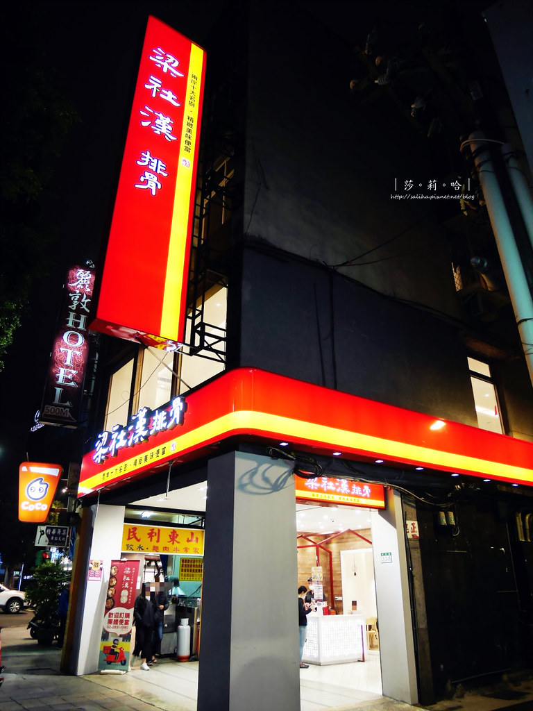 台北士林不限時餐廳推薦梁社漢排骨 外送便當環境優氣氛好 (2)