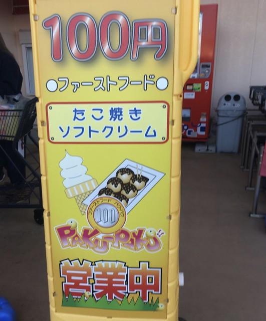 ラ・ムーの百円たこ焼き